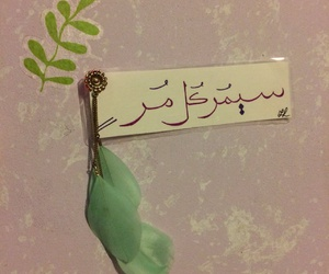 arabic, beautiful, and feather image