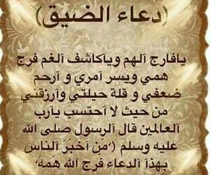 الحزن and الضيق image