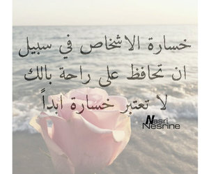 arabic, flowers, and sayings image