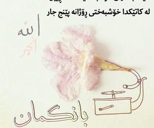 akbar, allah, and islam image