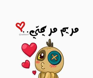 مريومه, تصميمي, and مريم image