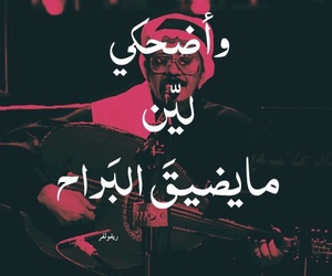 music, words, and طلال مداح image
