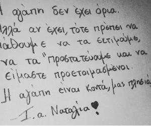 αγαπη, greek quotes, and my poem image