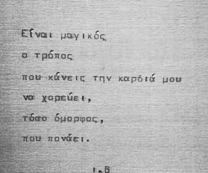 greek quotes, χορος, and εσύ image