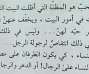 allah, arabic, and books image