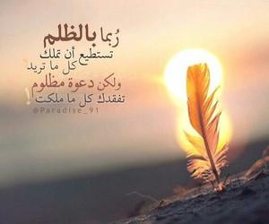 مظلوم and ظلم image