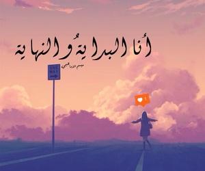 طريق, فرحة, and حُبْ image
