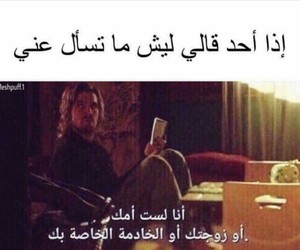 arabic, dz, and arabe image