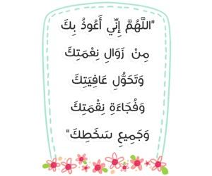 دعوة, ﻋﺮﺑﻲ, and بالعربي image