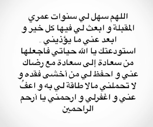 الله, دُعَاءْ, and اسﻻم image
