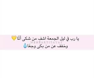 الجُمعة and جمعه مباركة image