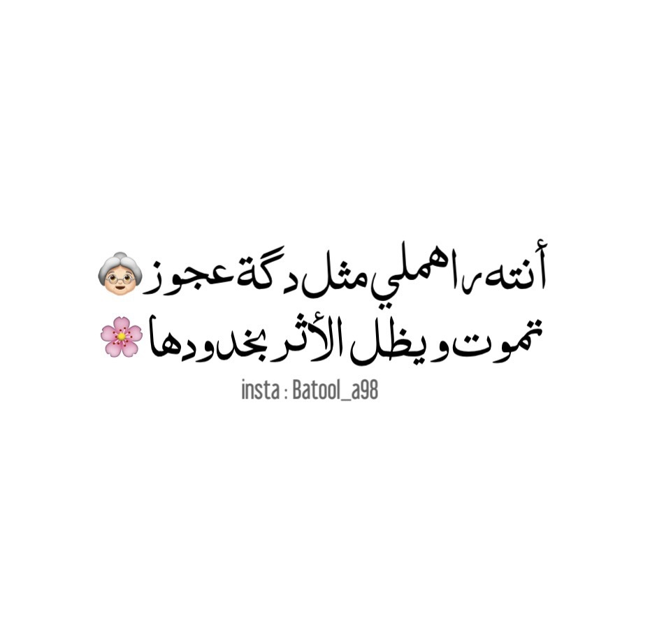 186 Images About اقتباسات غزل عراقي On We Heart It See