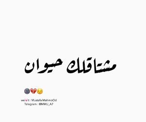 حُبْ, ﻋﺮﺑﻲ, and عًراقي image