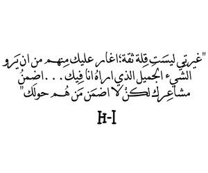 حب غيرة غرام ثقة image
