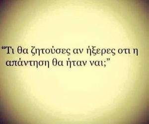greek, quote, and θέλω image