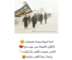 العراق محرم, مشاية كربلاء, and عاشوراء مشايه image