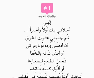 نقاء, رجاء, and تمني image