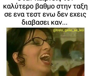 antenna, funny, and greek image