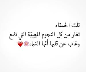 حمقاء, ﻋﺮﺑﻲ, and اقتباس عربي image