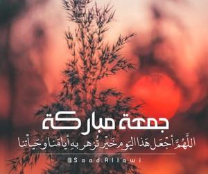 جمعة مباركة, ياالله, and حُبْ image