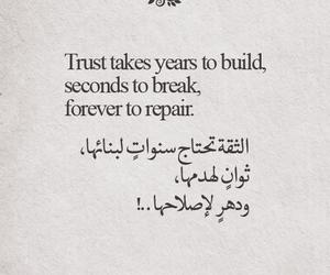 الثقة