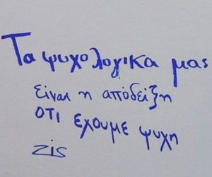 greek, post, and greek quotes image