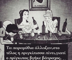 greek quotes, quotes, and love image