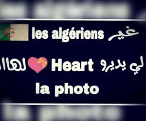 dz, dzair, and Algeria image