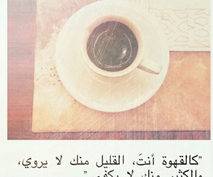 حُبْ, حيرة, and قهوة image