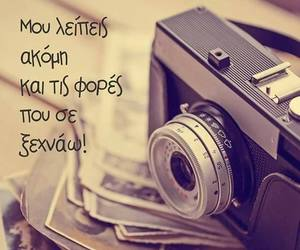 greek, i miss you, and quotes image