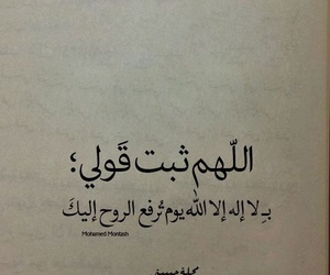 islamic, لا اله الا الله, and موتً image