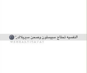 عربي عرب, نفسيّة, and كلمات تصاميم image