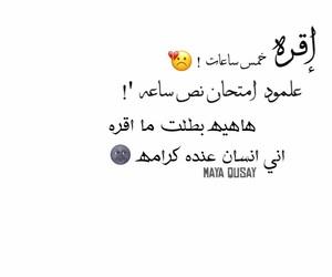 تعبت, طلاب, and كرامه image