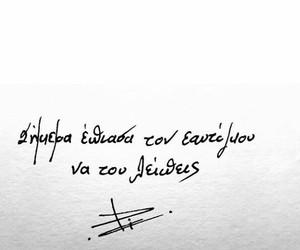greek quotes, μου λειπεις, and ΚΑΘΕ ΣΗΜΕΡΑ image