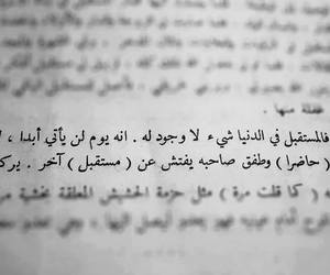 ﻋﺮﺑﻲ, كتّاب, and علي الطنطاوي image
