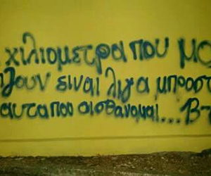 graffiti, quotes, and greek image