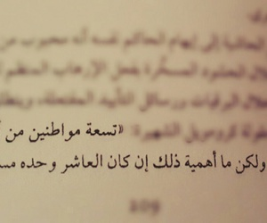 اقرأ, كلمات, and ﻋﺮﺑﻲ image