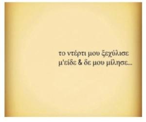 greek, greek quotes, and ellhnika image