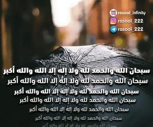 استغفر الله العظيم, القرآن الكريم, and ﺭﻣﺰﻳﺎﺕ image