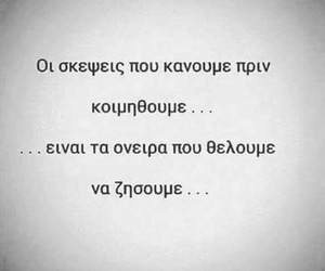greek quote, greek quotes, and ελληνικα στιχακια image