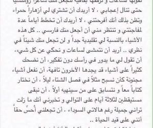 arabic, اريدً, and كلمات image