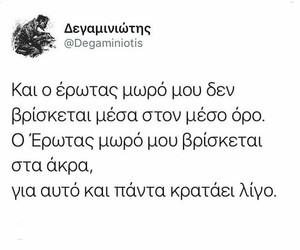 greek, limits, and quotes image