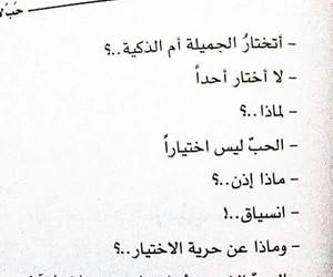 ﻋﺮﺑﻲ, arabic, and حُبْ image