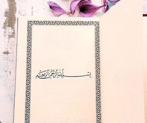 islamic, muslim, and arabic image