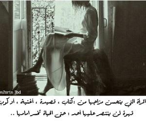 المرأة, أغنية, and ﺍﻗﺘﺒﺎﺳﺎﺕ image