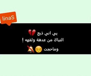 كﻻم, شعر, and فِراقٌ image