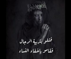 تربيه, المرأة, and الرجل image