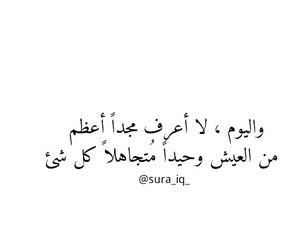 quotes, كلمات, and ﻋﺮﺑﻲ image
