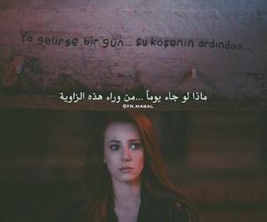 quotes, ﺍﻗﺘﺒﺎﺳﺎﺕ, and اقتباسات تركية image