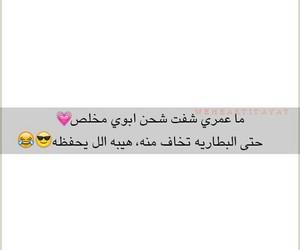 funny, تحشيش عراقي ضحك, and ابي image